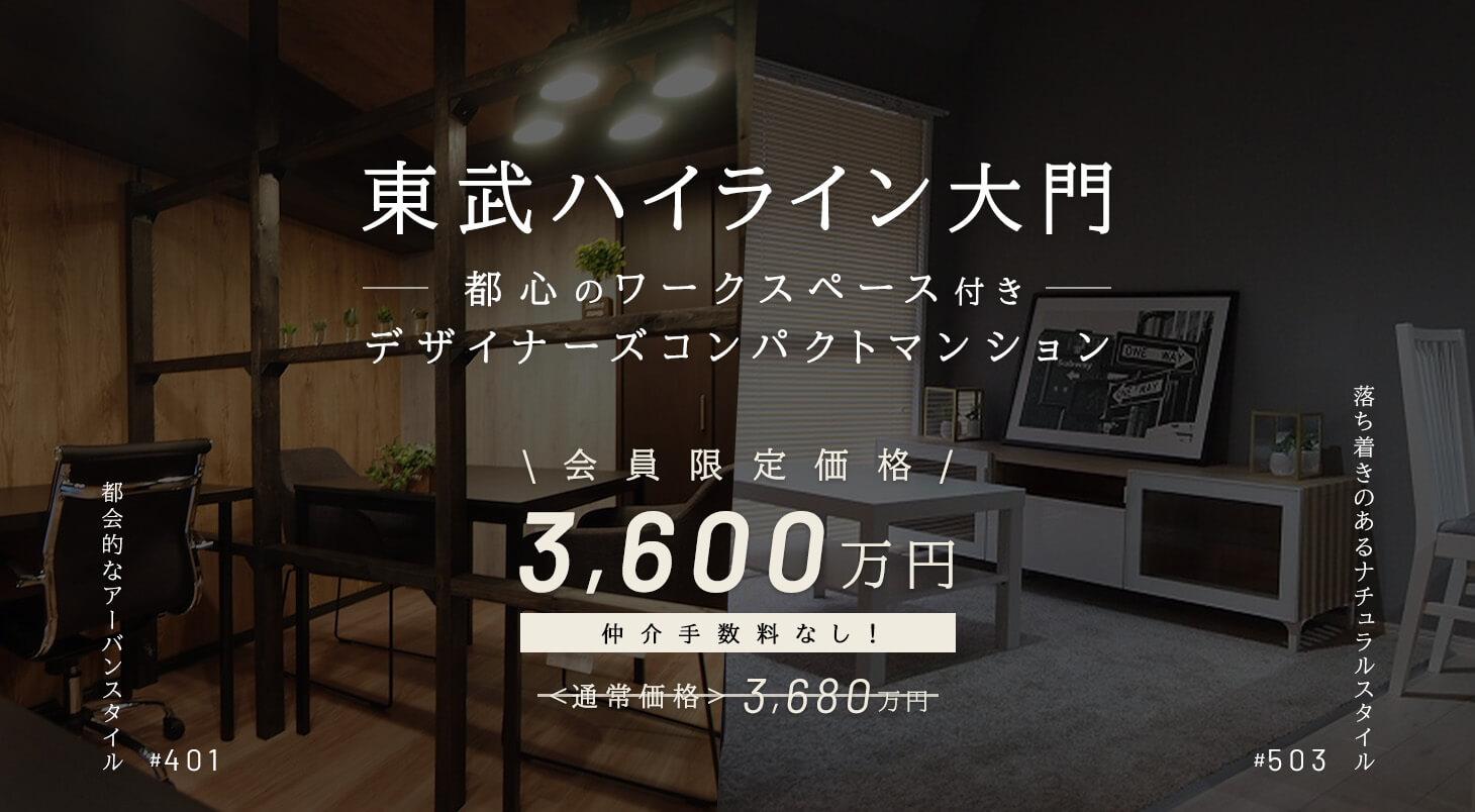 東武ハイライン大門 都心のワークスペース付きデザイナーズコンパクトマンション